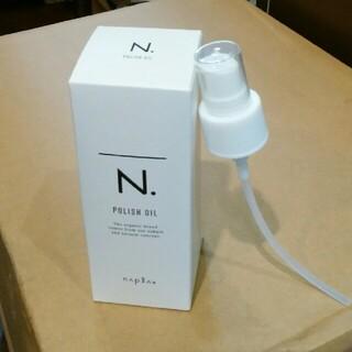 ナプラ(NAPUR)のN.ポリッシュオイル 150  ポンプ付き(ヘアケア)