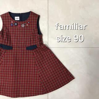 familiar - familiar 定番柄 可愛い^ ^ ジャンパースカート 90