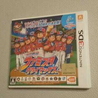 ニンテンドー3DS - 3DS ファミスタクライマックス