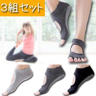 ヨガソックス 5本指 ソックス 靴下 レディース 滑り止め付き 3足セット指なし(ヨガ)