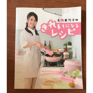アサヒケイキンゾク(アサヒ軽金属)のキレイになるレシピ  大桃美代子(料理/グルメ)