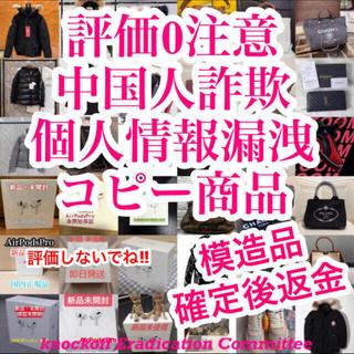 モンクレール(MONCLER)のMONCLER ダウンジャケットコピー価格8000円 帽子コピー価格1000円(ダウンジャケット)