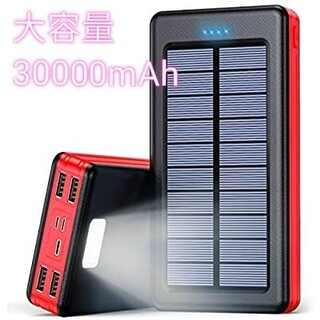 【大容量30000mAh】モバイルバッテリー ソーラーチャージャー