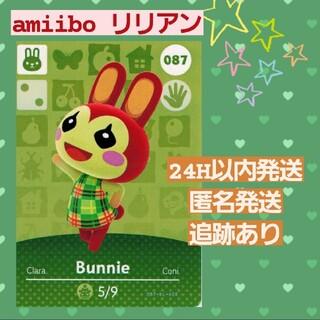 【amiibo】リリアン