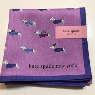 kate spade new york - ケイトスペード  ハンカチ 犬 パープル