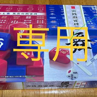 【しろさん専用】実践麻雀牌 舞 青牌(麻雀)