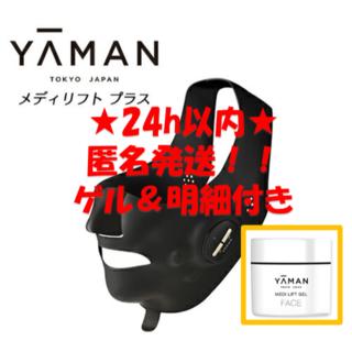 YA-MAN - 【月末特価】ジェル付き!メディリフト プラス MediLift PLUS