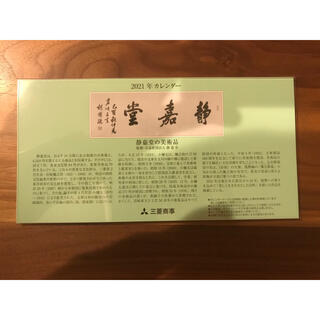 ミツビシ(三菱)の三菱商事 2021年カレンダー(カレンダー/スケジュール)