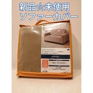 イオン(AEON)の新品⭐未使用 ストレッチ ソファーカバー 2人掛け 暖かい 吸湿発熱 HEAT(ソファカバー)