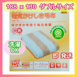 ヤマゼン(山善)の✨洗濯OK!ダブルサイズ✨電気 掛け敷き毛布 188 × 130㎝(電気毛布)