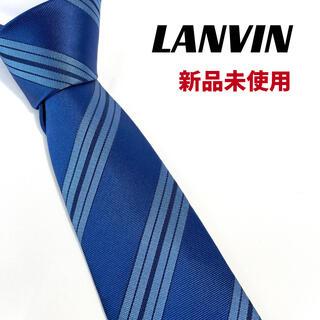 ランバン(LANVIN)の【1619】新品未使用!LANVIN ランバン ネクタイ ブルー ストライプ(ネクタイ)
