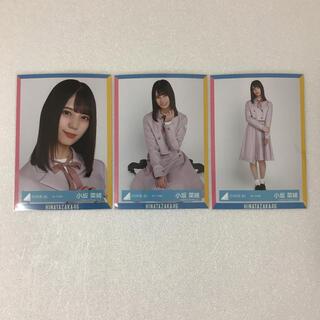日向坂46 小坂菜緒 4th制服衣装 4th TV衣装 セミコンプ