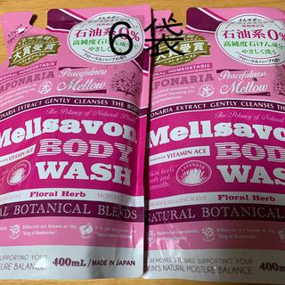 メルサボン(Mellsavon)のメルサボン ボディーウォッシュ 6袋 新品未使用(ボディソープ/石鹸)