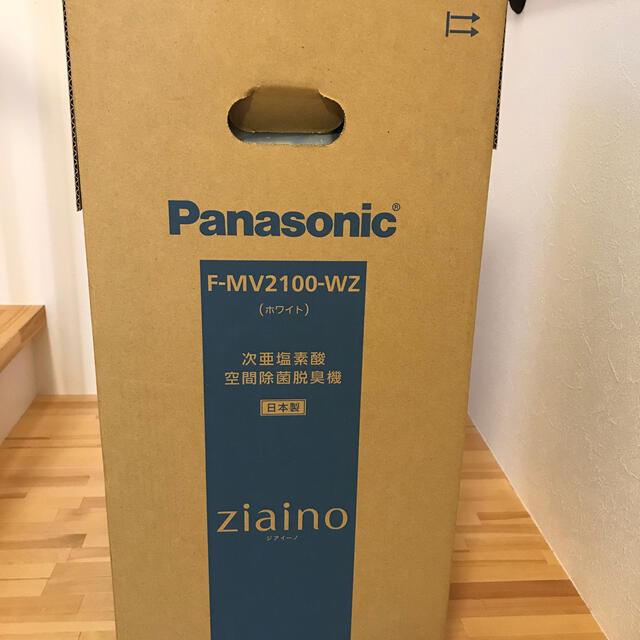 Panasonic(パナソニック)の【新品未開封】パナソニック ジアイーノ F-MV2100-WZ スマホ/家電/カメラの生活家電(空気清浄器)の商品写真
