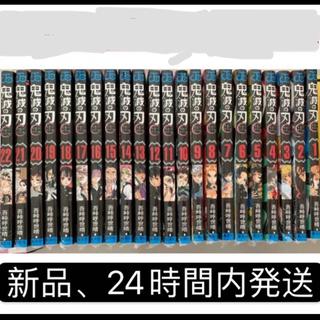 【新品未使用】鬼滅の刃 全巻セット 13巻、14巻なし