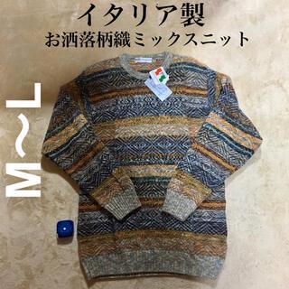 ミッソーニ(MISSONI)の【新品タグ付き】イタリア製 お洒落織 ミックス柄 マルチニット(ニット/セーター)