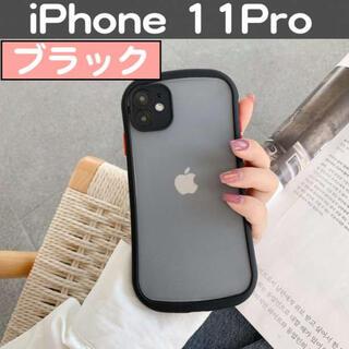 iPhone11Pro 半透明 ブラック ケース カバー バンパー 保護