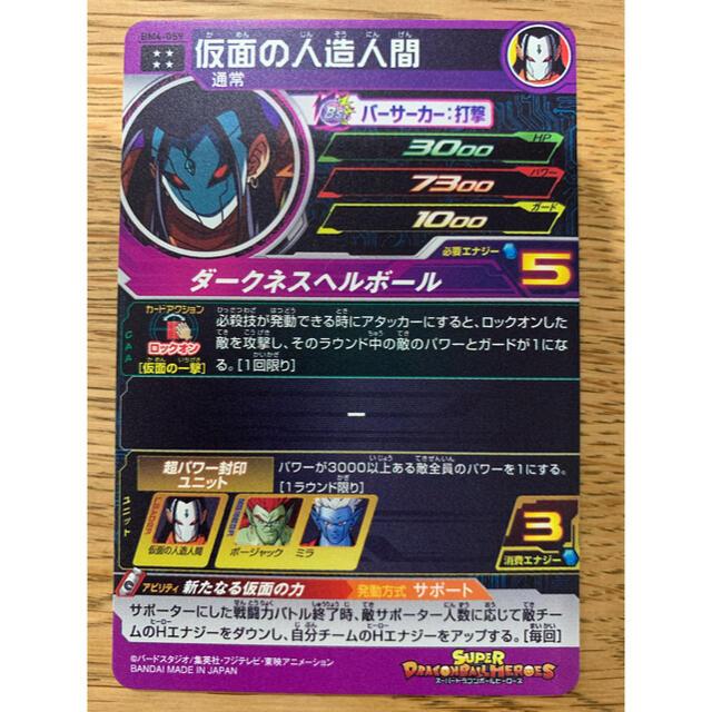 BANDAI(バンダイ)のドラゴンボールヒーローズ 仮面の人造人間 BM4-059 エンタメ/ホビーのトレーディングカード(シングルカード)の商品写真