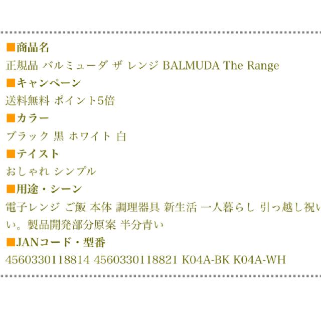 BALMUDA(バルミューダ)の【新品未開封】BALMUDA The Range 電子レンジ ブラック スマホ/家電/カメラの調理家電(電子レンジ)の商品写真