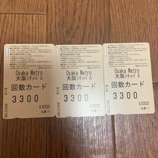 momo様専用 大阪メトロ 回数券(鉄道乗車券)