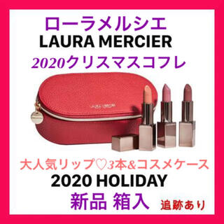 laura mercier - クリスマス限定 ◆新品◆ ローラメルシエ トリオバレーダンサーリップセット