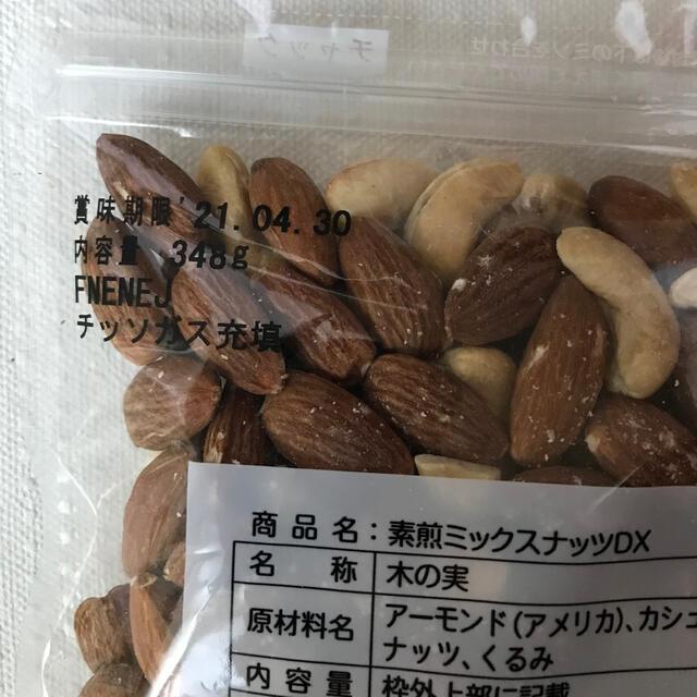 348g 3種のミックスナッツ アーモンド カシューナッツ クルミ 食品/飲料/酒の食品(菓子/デザート)の商品写真