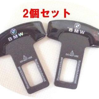 【新品】BMW ビーエム シートベルト アラームストッパー バックル 2個