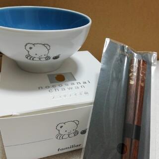ファミリア(familiar)の新品familiar 有田焼のお茶碗1つ&新品 漆のお箸1善(食器)