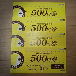 ココイチ CoCo壱番屋 株主優待券 2000円分(レストラン/食事券)