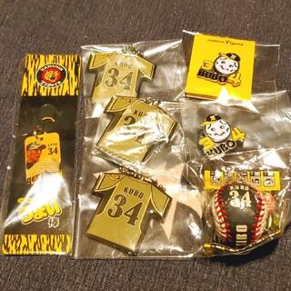 ハンシンタイガース(阪神タイガース)の阪神タイガース 久保 セット(応援グッズ)