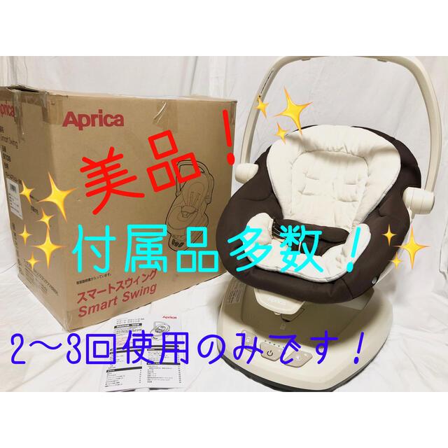 Aprica(アップリカ)のAprica スマート スウィング キッズ/ベビー/マタニティの寝具/家具(ベビーベッド)の商品写真