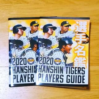 ハンシンタイガース(阪神タイガース)の阪神タイガース 選手名簿(スポーツ選手)
