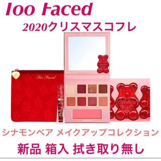 トゥフェイス(Too Faced)の◆新品◆ TooFaced シナモンベア メイクアップコレクション(コフレ/メイクアップセット)