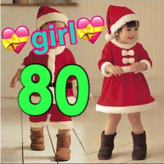 80 ワンピース サンタクロース コスプレ クリスマス 子供 女の子 サンタ