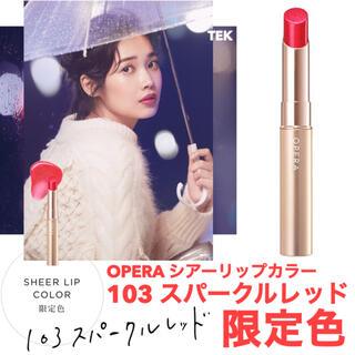 オペラ(OPERA)の限定 新品 OPERA オペラ シアーリップカラー 103 スパークルレッド(口紅)