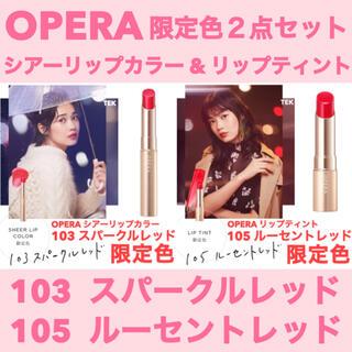 オペラ(OPERA)の限定 新品 OPERA 103 スパークルレッド 105 ルーセントレッド 2点(口紅)
