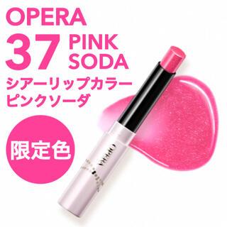 オペラ(OPERA)の限定品 新品未開封 OPERA オペラ シアーリップカラー 37 ピンクソーダ(口紅)