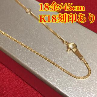 本物!日本製18金  喜平 ネックレスチェーン 45cm(ネックレス)
