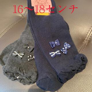 マザウェイズ(motherways)のマザウェイズ 16~18センチ   ニーハイソックス(靴下/タイツ)