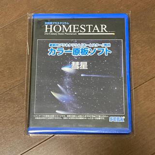 セガ(SEGA)のホームスター カラー原板ソフト 彗星 (プロジェクター)