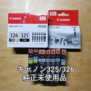 キヤノン(Canon)のキヤノンインクカートリッジBCI-326+325多数 即日発送 (PC周辺機器)