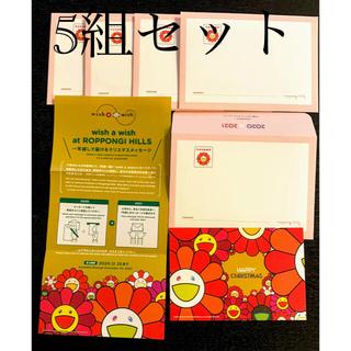 六本木ヒルズ★wish a wish★クリスマスカード5枚セット<村上隆>