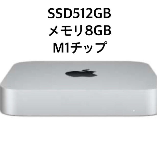 Apple(アップル)の【新品未開封】Mac mini  MGNT3J/A M1チップ スマホ/家電/カメラのPC/タブレット(デスクトップ型PC)の商品写真