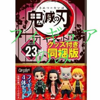 【フィギュアのみ】鬼滅の刃 23巻 フィギュア4体 特装版