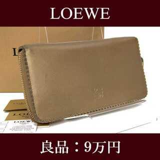 LOEWE - 【全額返金保証・送料無料・良品】ロエベ・ラウンドファスナー(H023)