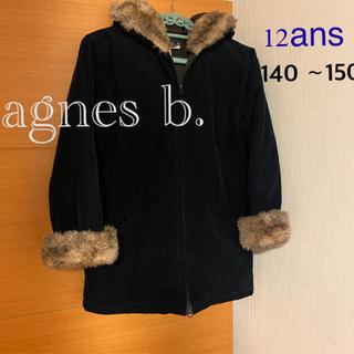 agnes b. - アニエスベー  ❣️ジップアップコート ジャケット 140〜150cm
