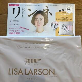 リサラーソン(Lisa Larson)のリンネル 2021年 01月号付録✧︎*。マイキーのふわふわ北欧クッション(その他)