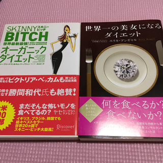 スキニ-ビッチ世界最新最強!オ-ガニックダイエット