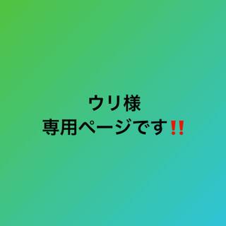 ウリ様専用ページです!!(シーツ/カバー)