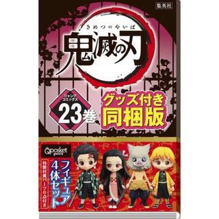 集英社 - 鬼滅の刃 23巻 フィギュア付き同梱版 特装版 最終巻